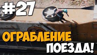 Ограбление ПОЕЗДА! ★ GTA 5 Сюжет ★ Прохождение Часть 27