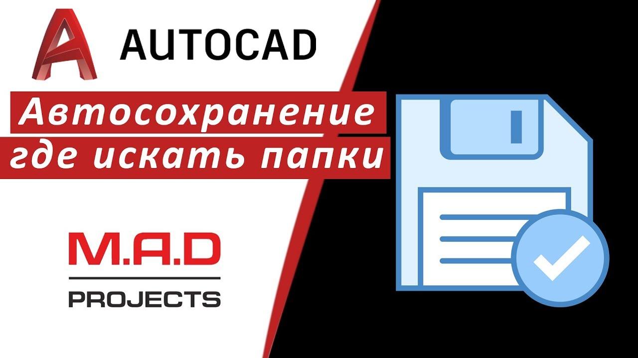 FAQ Где автосохранение Автокад.  Папки автосохранения AutoCAD где искать.