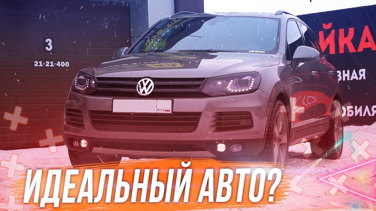 Touareg NF. Бывают ли идеальные автомобили?
