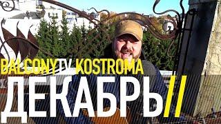 ДЕКАБРЬ - ОДЕССА МАМА (BalconyTV)