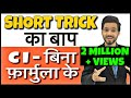 CI and SI tricks in Hindi | Compound interest Tricks/Formula/Problems Tricks and Shortcuts | Part 2