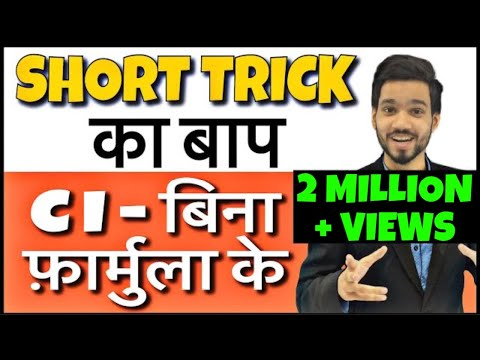 CI and SI tricks in Hindi | Compound interest Tricks/Formula/Problems Tricks and Shortcuts | Part 2 thumbnail