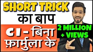 CI and SI tricks in Hindi   Compound interest Tricks/Formula/Problems Tricks and Shortcuts   Part 2