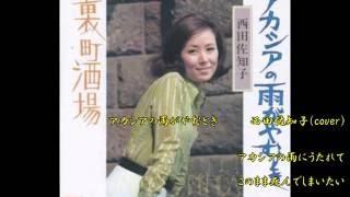 1960年 作詞:水木かおる 作曲:藤原秀行.