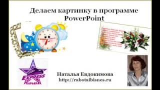 Как сделать картинку в программе PowerPoint