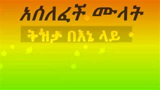Aselefech Mulat - Tizita Be Ene Lay ትዝታ በእኔ ላይ (Amharic)