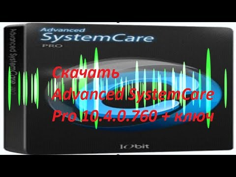 скачать advanced systemcare 10 лицензионный ключ до 2018 года