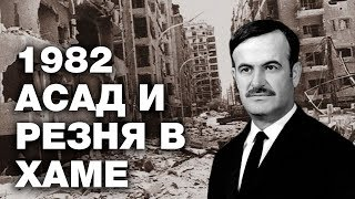 Резня в Хаме 82 г. Война Асадов с народом Сирии