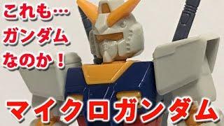 ガンプラ/マイクロガンダムをレビューする動画を作ってみた EX-MG01 / 機動戦士ガンダム[micro GUNDAM]