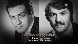 Актерские судьбы. Юрий Васильев и Александр Фатюшин