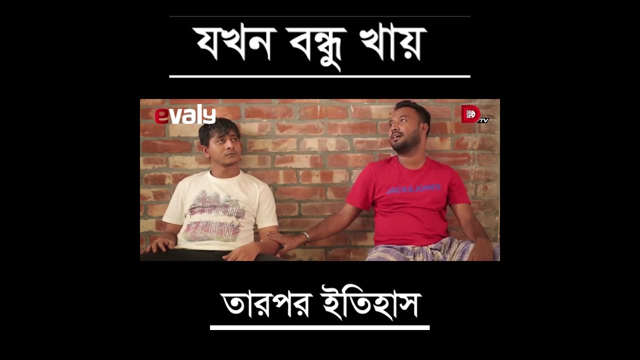 Bondhu Jokhon Khay || Bachelor Point || Season 2 || Funny Video 2020
