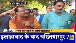 5 Ki Panchayat : Allahabad के बाद Bakhtiarpur ?