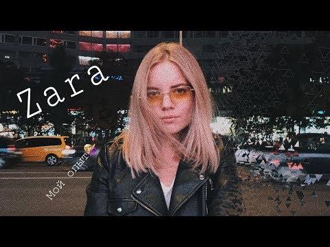 Работа в ZARA / Inditex/ Мой опыт/ Плюсы и минусы