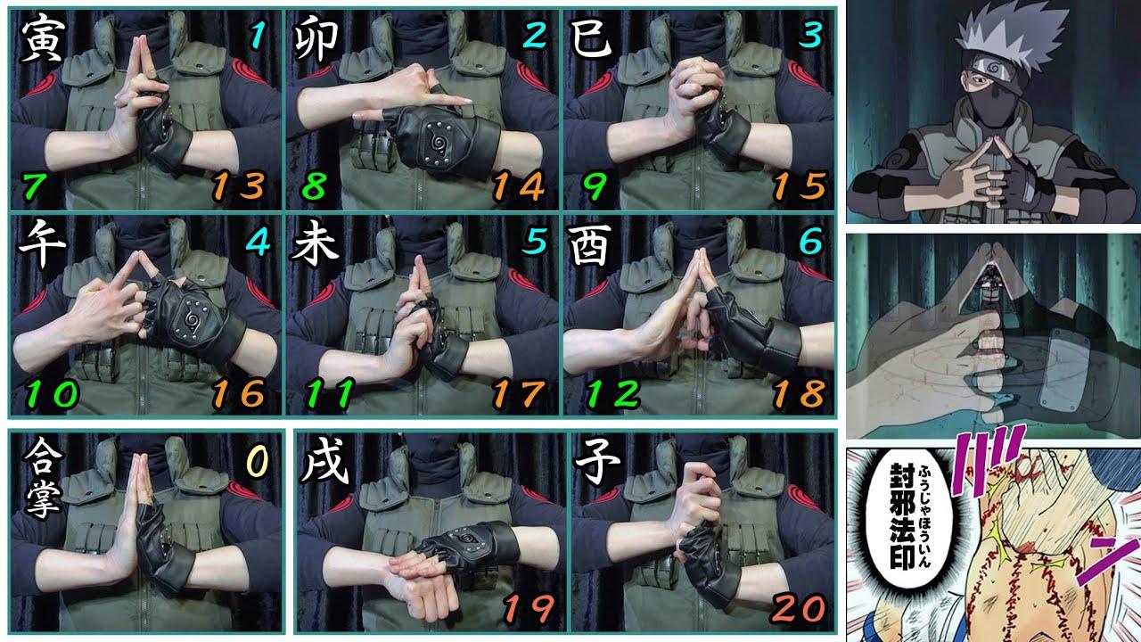 Наруто картинки знаки на руках больше