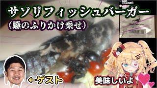 【ホロライブ】冒涜的な焼き魚『サソリフィッシュバーガー』を作るはあちゃま【赤井はあと】