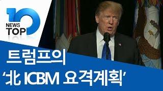 트럼프의 '北 ICBM 요격계획'