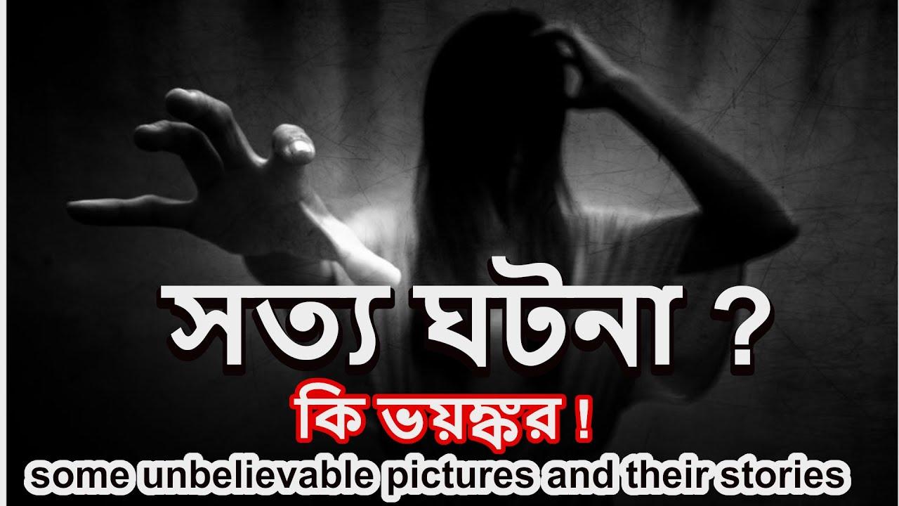 Video :Scary & Mysterious Photos That Can Scare Anyone | ভূতে বিশ্বাস করেন না? Video তে দেখুন |