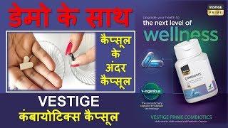 Vestige Prime Combiotics Capsules || Hindi || Demo || Capsule-In-Capsule Technology