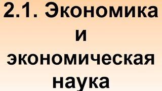 2.1.Экономика и экономическая наука