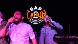 Latino Guns & Sin Frontera live in Танцы бар