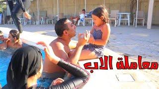 معاملة الاب مع اولاده !!! مين الغلطان الاب ولا الام ؟؟ هل تصرف الاب صحيح ؟؟