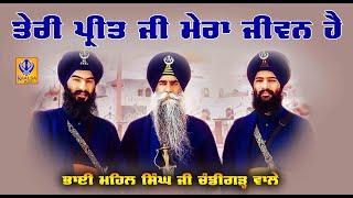 Teri Preet Hi mera jiwan hai - Bhai Mehal Singh Ji Chandigarh Wale - Khalsaji
