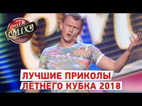 Лучшие Приколы и Самые Смешные Моменты Второй Игры Летнего Кубка Лиги Смеха 2018