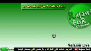 Chent LGreeN BoyS : ki Wselna Lalger Chdina Taxi ( أغاني أيام الزمن الجميل ) Parole