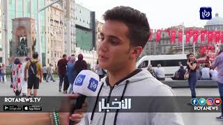 تركيا: حرمان 380 طالبا أردنيا من شهادة الثانوية العامة