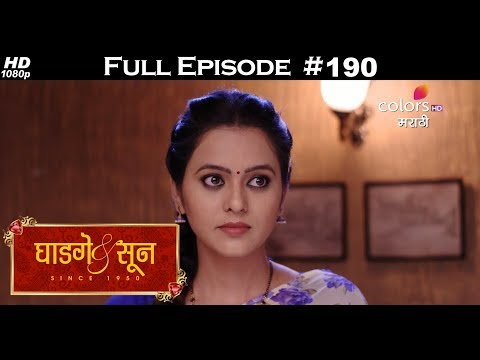 Repeat Ghadge & Suun - 12th March 2018 - घाडगे & सून - Full