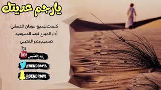 شيلة يارجم عديتك أداء فهد المسيعيد 2018 حصري جديد