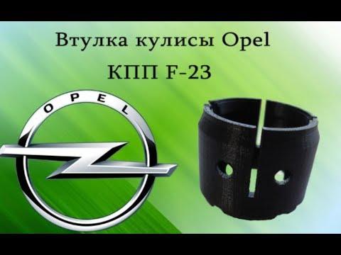Ремкомплект втулки кулиси на OpelКПП F23