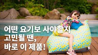 요기보를 부탁해_요기보에서 가장 인기있는 제품 TOP …