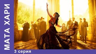 Мата Хари. 3 серия. Историческая Драма. Star Media. Сериал 2017