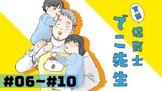 【漫画】『実録 保育士でこ先生』まとめ動画(#06~#10)