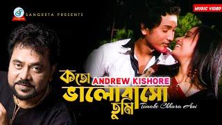 Koto Valobasho Tumi - Andrew Kishore Video Song - Ekbar Bolo Valobashi