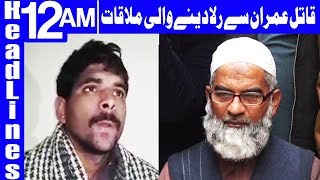 Zainab's Father meets with Rapist Imran in Lahore -  Headlines 12 AM - 30 January 2018 | Dunya News