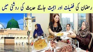 Ramzan ki fazilat aur ahmiyat janye hadees ki roshni mein || رمضان کی فضیلت اور اہمیت