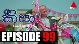 Kisa (කිසා) | Episode 99 | 07th January 2021 | Sirasa TV Thumbnail