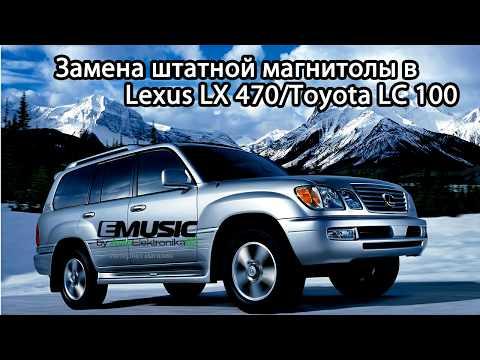 Замена штатной магнитолы в Lexus LX470 и Toyota LC 100