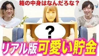 ビビりまくるさぁやを「可愛い」と思う度に100円貯金していく動画。【リアル貯金】
