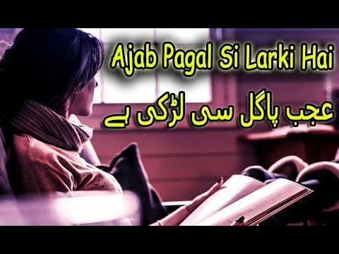 Ajab Pagal Si Larki Hai Urdu Poetry ||Urdu Sad Poetry Heart Touching- ZS Poetry