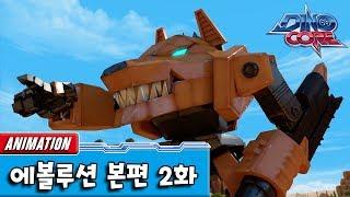 다이노코어 에볼루션 | 2화 | 유튜브 최초공개!! ㅣ 변신로봇