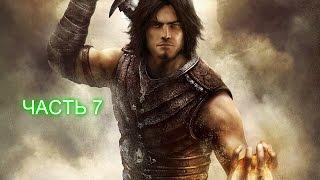 Прохождение Игры; Prince of Persia ЗАБЫТЫЕ ПЕСКИ (часть 7)