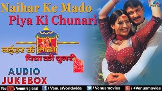 Naihar Ke Mado Piya Ki Chunari : Bhojpuri Hit Songs ~ Audio Jukebox | Manoj Tiwari, Himakshi |