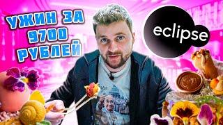 Самый НЕОБЫЧНЫЙ ресторан с СЕКРЕТНЫМИ блюдами / ВСЕ МЕНЮ за 9700 рублей /  Обзор Eclipse