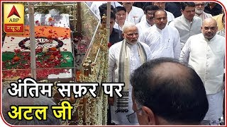 ABP News LIVE | Former PM Atal Bihari Vajpayee PASSED AWAY | LIVE on his last journey | अंतिम यात्रा