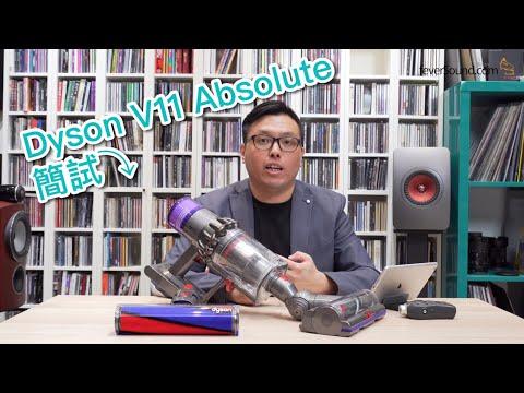 [非影音短片]Dyson V11 Absolute 無線吸塵機簡試