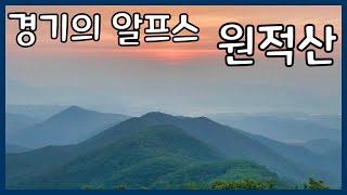 이천 원적산 등산 가이드