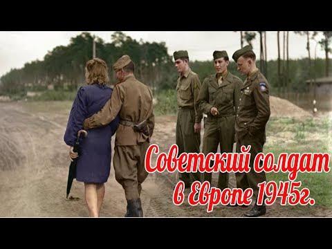 """Европа 1945г. Глазами солдат Красной армии .  """"Наши в городе"""".  военные истории"""